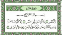 Surat Al Ashr terjemah per kata