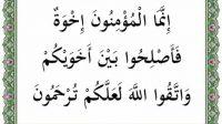 Surat Al Hujurat ayat 10 terjemah per kata