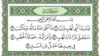 Surat Al Lahab terjemah per kata