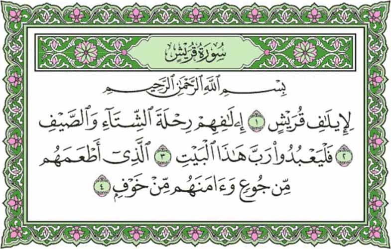 Surat Quraisy terjemah
