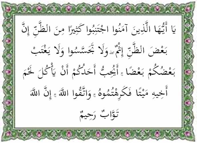 surat al hujurat ayat 12 terjemah per kata