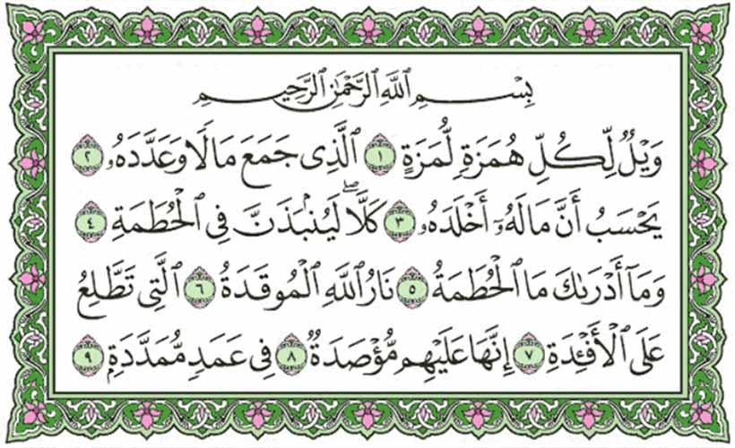 surat al humazah terjemah