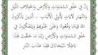 surat ali imran ayat 190-191 terjemah per kata