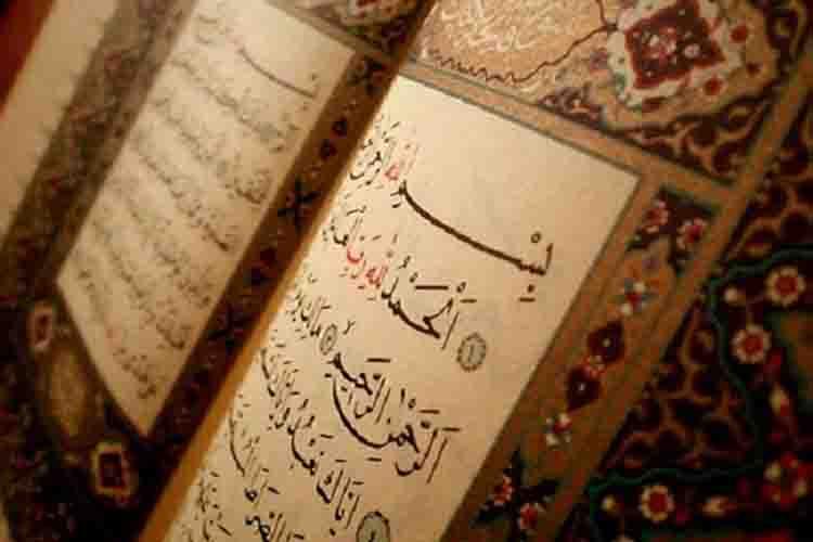 urutan mushaf