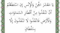 Surat Ar Rahman ayat 33 terjemah