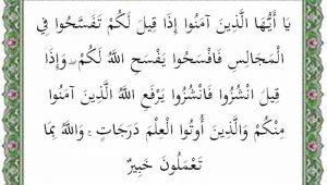 surat al mujadalah ayat 11 terjemah