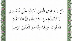 surat az zumar ayat 53 terjemah