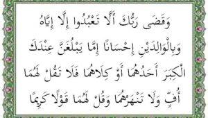 surat al isra ayat 23 terjemah