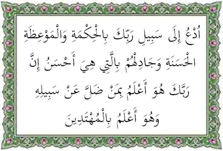 surat an nahl ayat 125 terjemah per kata