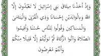 surat al baqarah ayat 83 terjemah