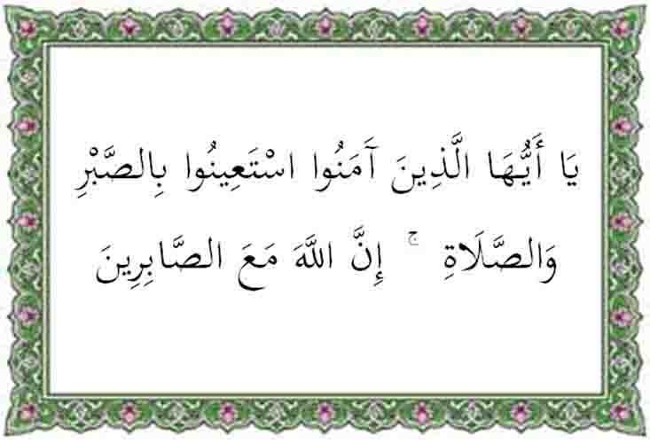 surat al baqarah ayat 153 terjemah per kata