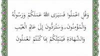 surat at taubah ayat 105 terjemah per kata