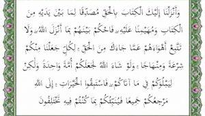 surat al maidah ayat 48 terjemah per kata