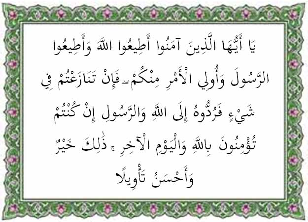 surat an nisa ayat 59 terjemah