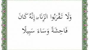 surat al isra ayat 32 terjemah per kata