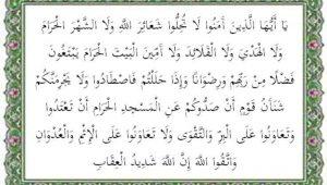 surat al maidah ayat 2 terjemah per kata