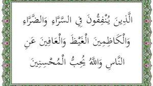 surat ali imran ayat 134 terjemah per kata