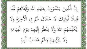 surat ali imran ayat 77 terjemah per kata
