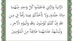 surat an nur ayat 2 terjemah per kata