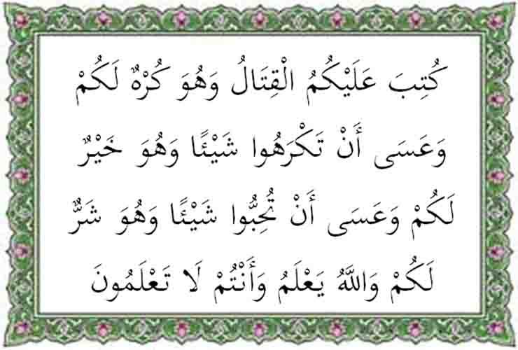 surat al baqarah ayat 216 terjemah per kata