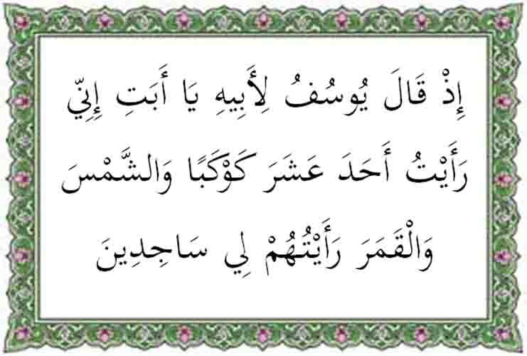 surat yusuf ayat 4 terjemah per kata